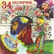 34 Песнички За Вълшебства И Чудеса Songs