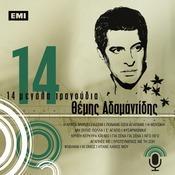 14 Megala Tragoudia - Themis Adamadidis Songs