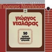50 Hronia Rebetiko Tragoudi Songs