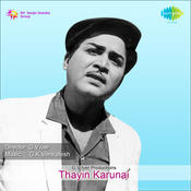 Thayin Karunai Songs