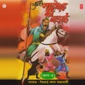 Madho Gad Ki Ladaai Songs