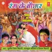 Rang Ke Bauchhar-Angika Holi Songs