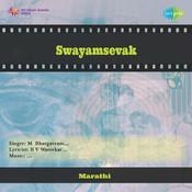 Swayamvar (drama) Songs