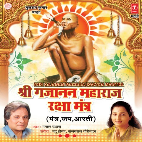 Search results for ghar mein padharo gajananji by sapna awasthi