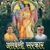 Shri Radha Rani Albeli Sarkar Song