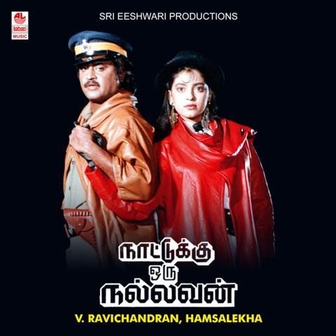 nattukku oru nallavan tamil mp3 songs free download