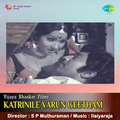 Katrinile Varun Geetham Songs