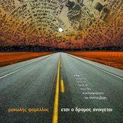 Etsi O Dromos Anoigetai Songs
