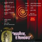 Kalabhairava He Shivshankara Songs