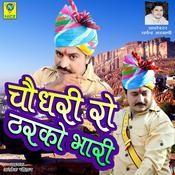 Choudhary Ro Tharko Bhari Songs