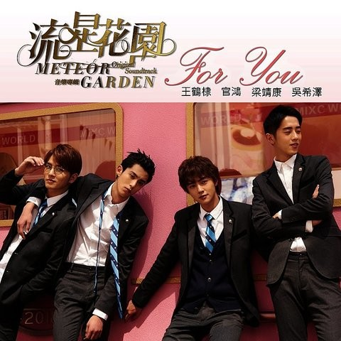 For You From Meteor Garden Original Soundtrack Song Download For You From Meteor Garden Original Soundtrack Mp3 Chinese Song Online Free On Gaana Com