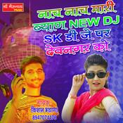 Nach Nach Mari Byan New Dj Sk Dj Par Dev Nagar Ko MP3 Song