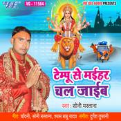 Sewakwa Pagal Bhail Ba Song