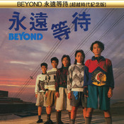 Yong Yuan Deng Dai [ Chao Yue Shi Dai Ji Nian Ban ] Songs