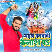Mahal Banwadi Kailash Pa Ashish Verma Full Mp3 Song