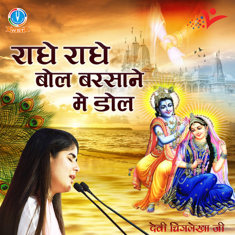 Radhe Radhe Bol Barsane Me Dol Songs Download Radhe Radhe Bol Barsane Me Dol Mp3 Songs Online Free On Gaana Com
