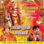 Uchchi Suchchi Sarkar(Maiya Jhandewali) Songs