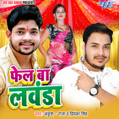 Lakho Hai Deewane Tere Mp3 Song Download Fail Ba Lawanda Lakho Hai Deewane Tere Bhojpuri Song By Ankush Raja On Gaana Com