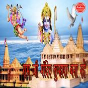 Ram Ji Mandir Tumhara Bana Rahe Song