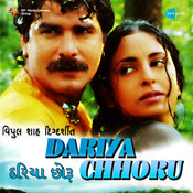 Dariya Chhoru Songs