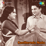 Kantheredu Nodu Songs