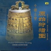 Ancient Chinese Music: Pictures Of Primitive Men Hunting Songs