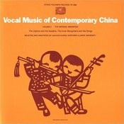 Vocal Music Of Contemporary China, Vol. 2: The National Minorities Songs