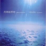 Gekkyukekkaichi Songs
