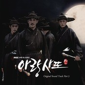 Arang And The Magistrate OST Part 5 Songs