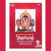 Thirupugazh (Dharmapuram.P. Swaminathan) Songs