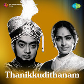 Thanikkudithanam Drama Songs