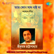 Srikumar Chatterjee - Aar Kono Sadh Songs
