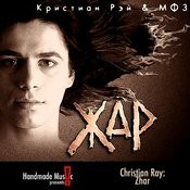 Zhar ( Жар ) Songs