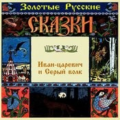 Golden Russian Tales. Ivan-Carevich I Seryj Volk Songs