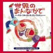 Sekai No Mannaka De Songs