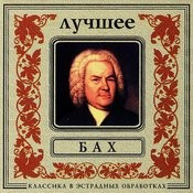 Classics In The Pop Of Treatments. Bach - The Best Songs