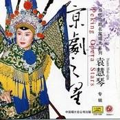 Peking Opera Star: Yuan Huiqin Songs