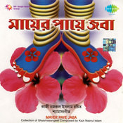 Mayer Paye Jaba - Kazi Nazrul Islam Songs