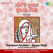 Dakshinee Purashkar Bijoyee Shilpi Songs