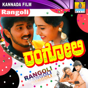 Rangoli (Original Motion Picture Soundtrack) Songs