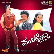 Vamshakkobba Songs