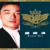Zhen Jin Dian-Kenny B Songs