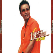 Huan Qiu Yi Shuang Qing Yuan Xi Lie - Hacken Lee Songs