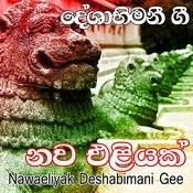 Sasara wasana thuru w. D. Amaradewa youtube.