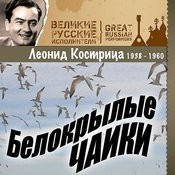 Белокрылые Чайки (1938-1960) Songs