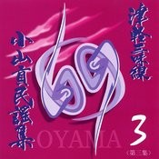 Tsugaru Jyamisen: Mitsugu Oyama Minyo Collection, Vol. 3 Songs