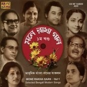 Mone Rakha Gaan Vol 1  Songs