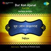 Amar Aar Ekbar Jadi Song