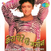 Kere Pere Ke Machine - Pankaj Bhatt Songs