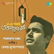 Prabhater Rang Songs
